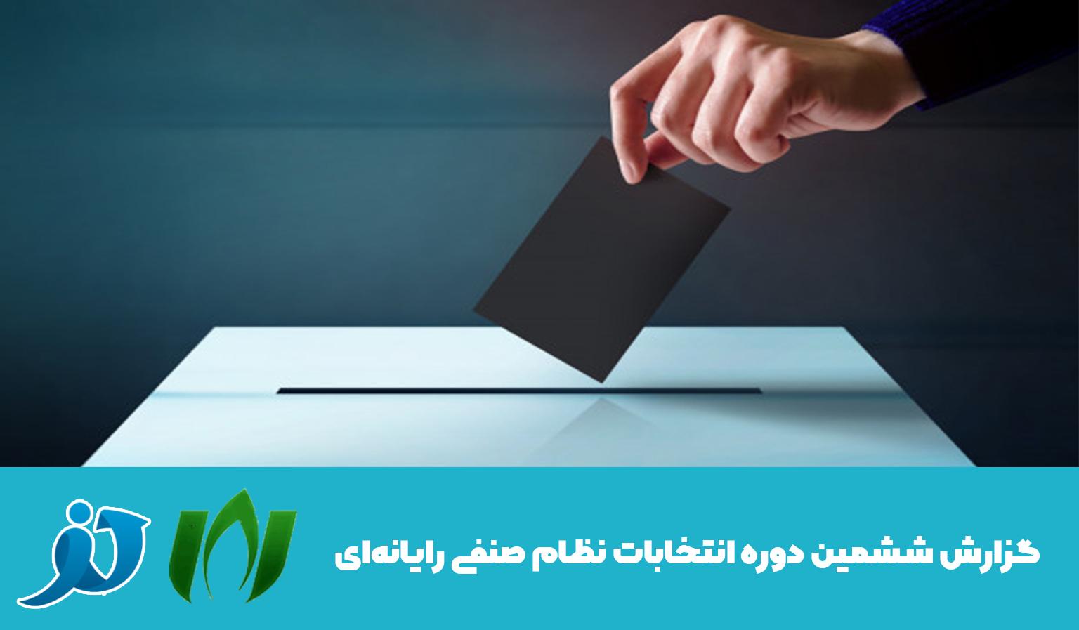 6امین دوره انتخابات سازمان نظام صنفی رایانهای 