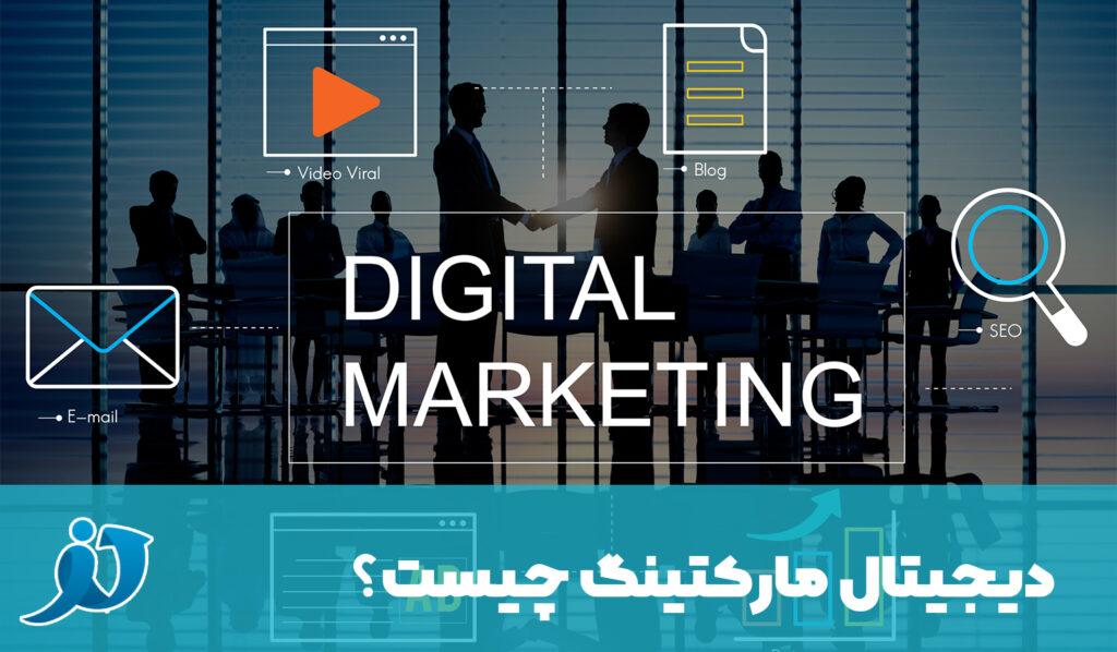 تعریف دیجیتال مارکتینگ وضرورت آن برای کسب و کارها
