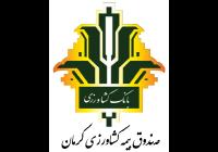 بیمه کشاورزی کرمان