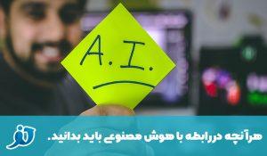 هوش مصنوعی چیست؟و 10 کاربرد آن