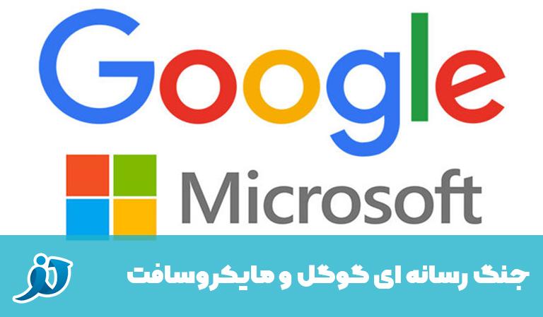 گوگل و مایکروسافت به مجلس آمریکا رفتند.