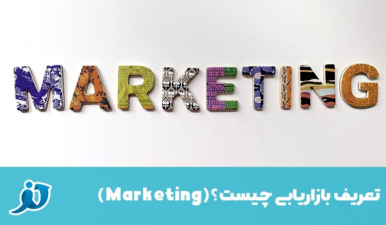 تعریف بازاریابی (Marketing)